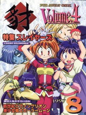 Yamainu Volume 4