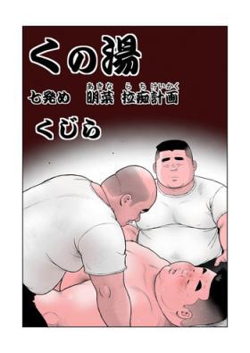 Kunoyu Nanahatsume Akina Rachi Keikaku