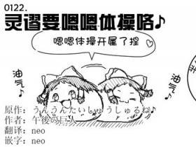 灵谬要嗯嗯体操咯♪(半生不熟汉化组)