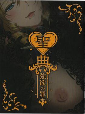 Sin: Nanatsu No Taizai Vol.5 Limited Edition booklet