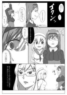 Uchi no ko no deai