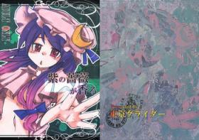 Strange Murasaki no Bara ga Kaoru - Touhou project Jerk Off