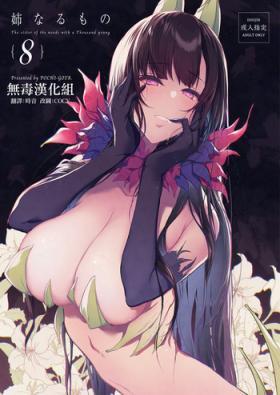 Ane Naru Mono 8
