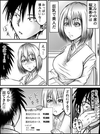 Kiss wa ¥300