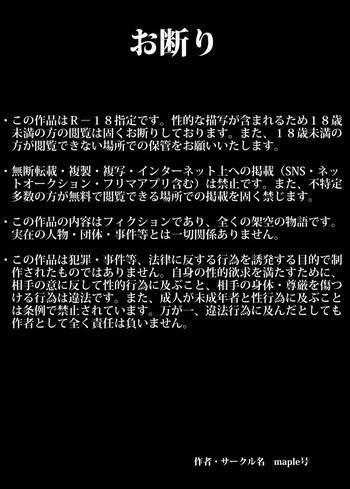 Amateur Maseo no Takurami - Danna no Tonari de Ryoujoku Sareta Hitozuma - Original Boy