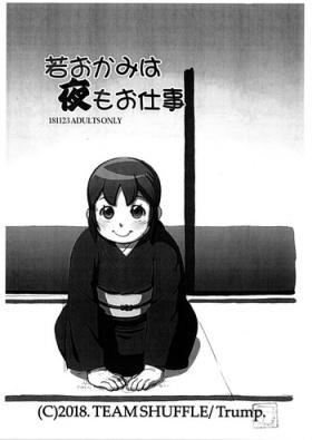 Wakaokami wa Yoru mo Oshigoto