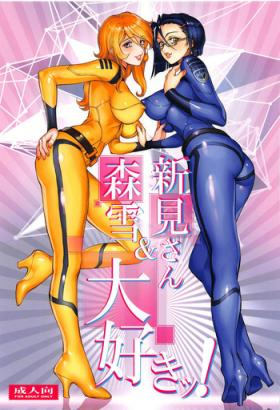 Mori Yuki & Niimi-san Daisuki!