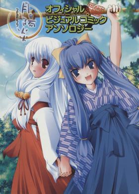 Tsukikagerou Official Visual Comic Anthology