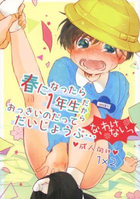 Haru ni Nattara 1-nensei dakara Okkii no datte Daijoubu... Na, Wake Nai