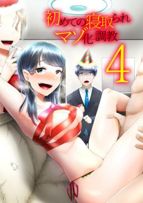 Hajimete no Netorare Maso-ka Choukyou 4