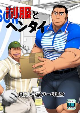 Seifuku to Hentai - Taguchi Driver no Baai