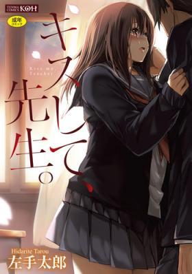 Peludo Kiss Shite, Sensei. - Kiss me, Teacher Scissoring