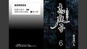 Shimako6