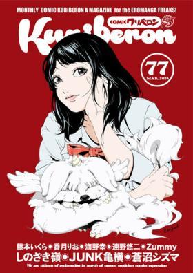 COMIC KURiBERON 2019-03 Vol. 77