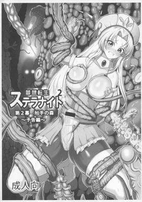 Musou Tensei Stella Night 2 dai 2-maku Shokushu no Mori