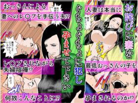 Owabi ni Tsuma o Guchogucho ni Okashi Haramasete Kudasai