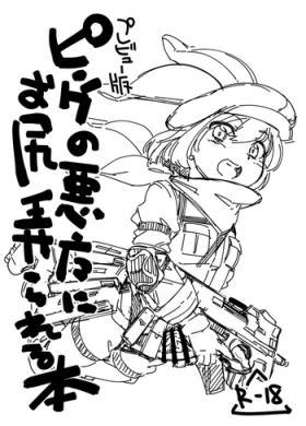 Preview Ban Pink no Akuma ni Oshiri Ijirareru Hon