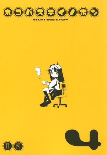 Neko-bus Tei no Hon vol.4