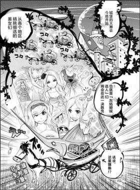 Tame Kankaku Marchen Kuro Gal Cinderella!