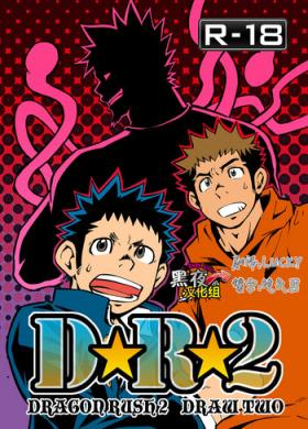 D☆R☆2 - Dragon Rush 2