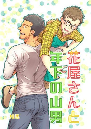 Hanaya-san to Toshishita no Yama Otoko