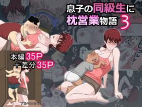 Musuko no Doukyuusei ni Makura Eigyou Monogatari 3