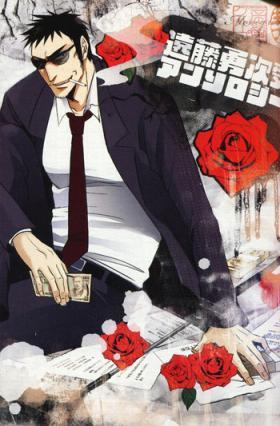 Jigoku no Sata mo Kaneshidai Endou Yuuji Uke Anthology
