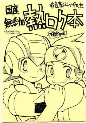 Yuuki Netto de Tsukutta Kokusan Mutenka NetsuRoku Hon Fushizenna Aji