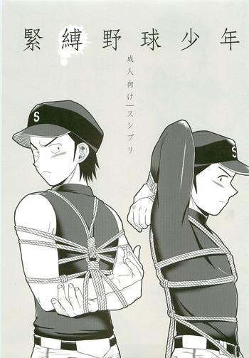 Kinbaku Yakyu Shounen