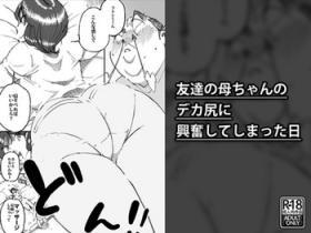 Tomodachi no Kaachan no Dekajiri ni Koufun Shite Shimatta Hi