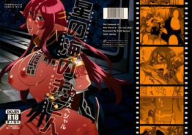 Hoshi no Umi no Miboujin - The Widow of The Star Ocean