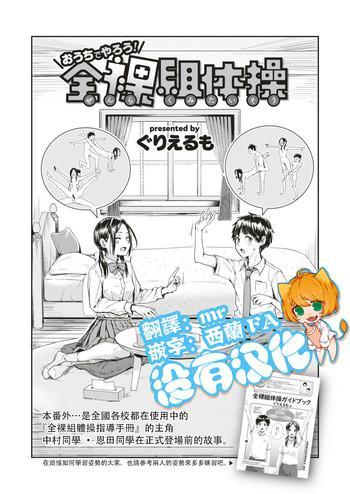 Ouchi de Yarou! Zenra-gumi Taisou