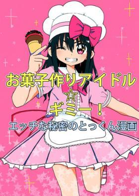 Okashi Tsukuri Idol ☆ Gimi ! Ecchi na Himitsu no Tokkun manga
