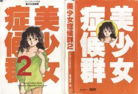 Bishoujo Shoukougun 2 Lolita Syndrome