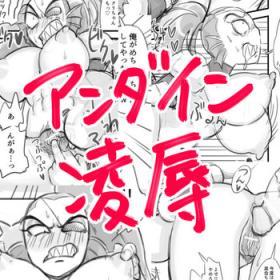 Undyne Ryoujoku Manga