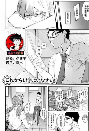 Korekara mo Soba ni Inasai!