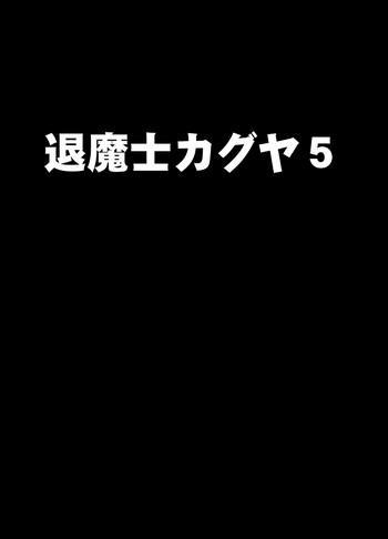 Shin Taimashii Kaguya 5