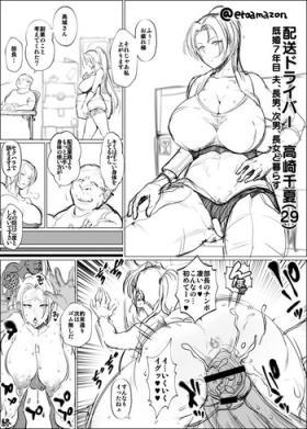 オリジナルNTR 配送ドライバー高崎千夏