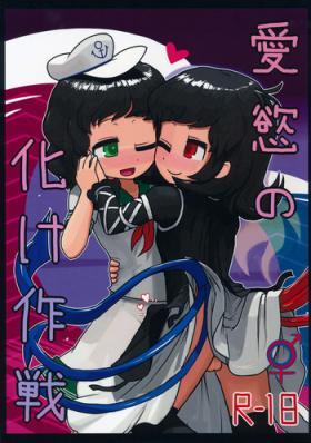 Aiyoku no Bake Sakusen   Disguised in Passion