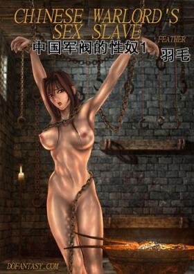 中国军阀的性奴1