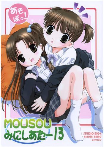 Stunning Mousou Mini Theater 13 - Shuukan watashi no onii-chan Fingering