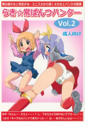 Lucky-jou Pantsu Hunter Vol. 2