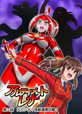 Ultimate Rena Ch. 3 Dai Pinch! Kaijuu Renkei Kougeki!