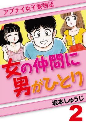Abunai Joshi Ryou Monogatari Vol.2