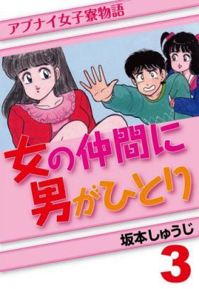 Abunai Joshi Ryou Monogatari Vol.3