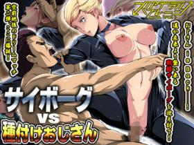 Cyborg vs Tanetsuke Oji-san