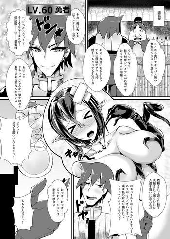 Yuusha VS Zako Succubus Gundan