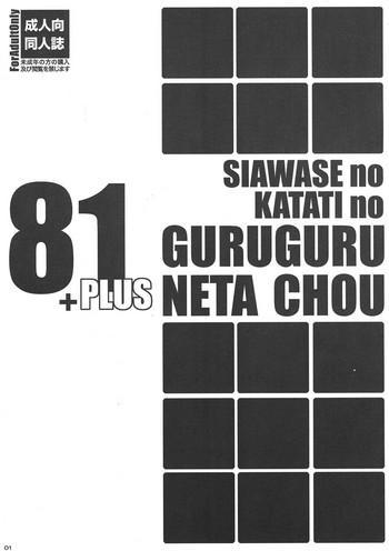 Shiawase no Katachi no Guruguru Neta Chou 81+1
