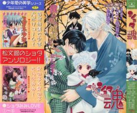 Shota Tama Vol. 1