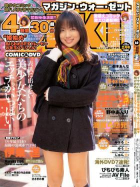 Magazine WOoooo! Z